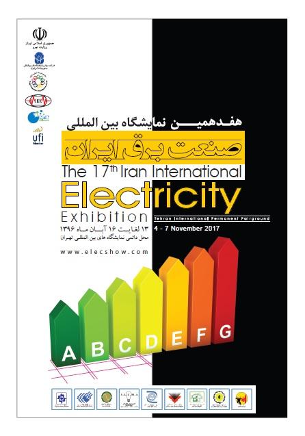نمایشگاه بین المللی صنعت برق تهران