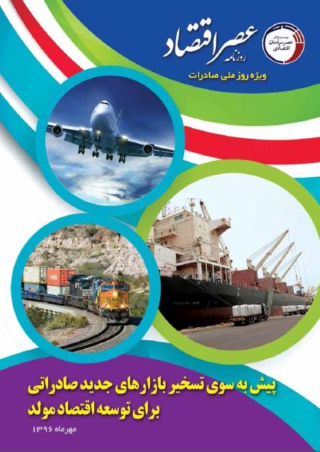 ویژه نامه روز ملی صادرات