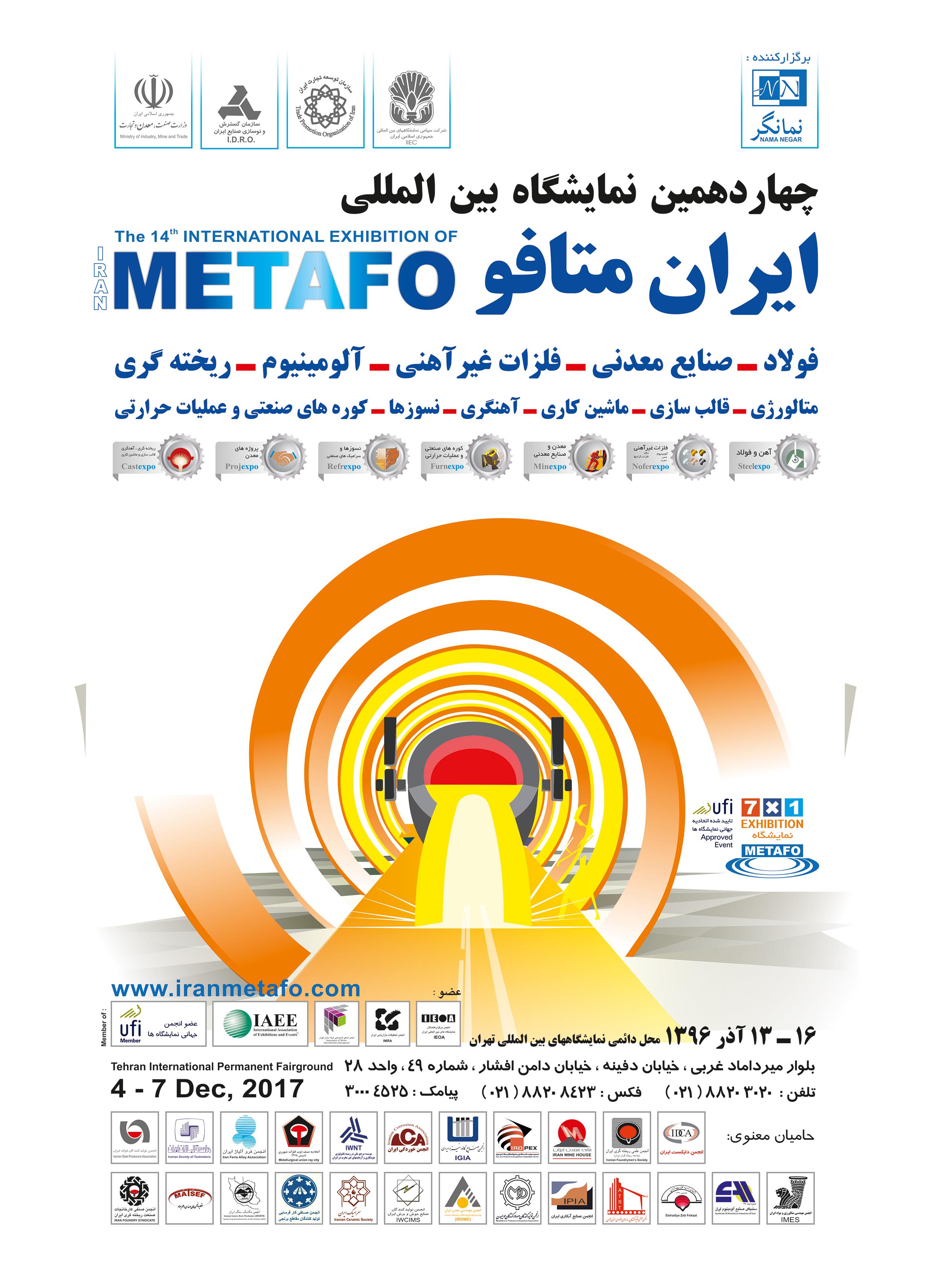 نمایشگاه بینالمللی متالوژی