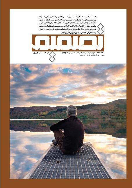 شماره ۱۸ مجله تصمیم