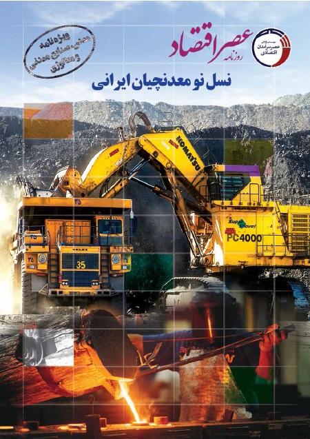 ویژهنامه معدن، صنایع معدنی و متالوژی