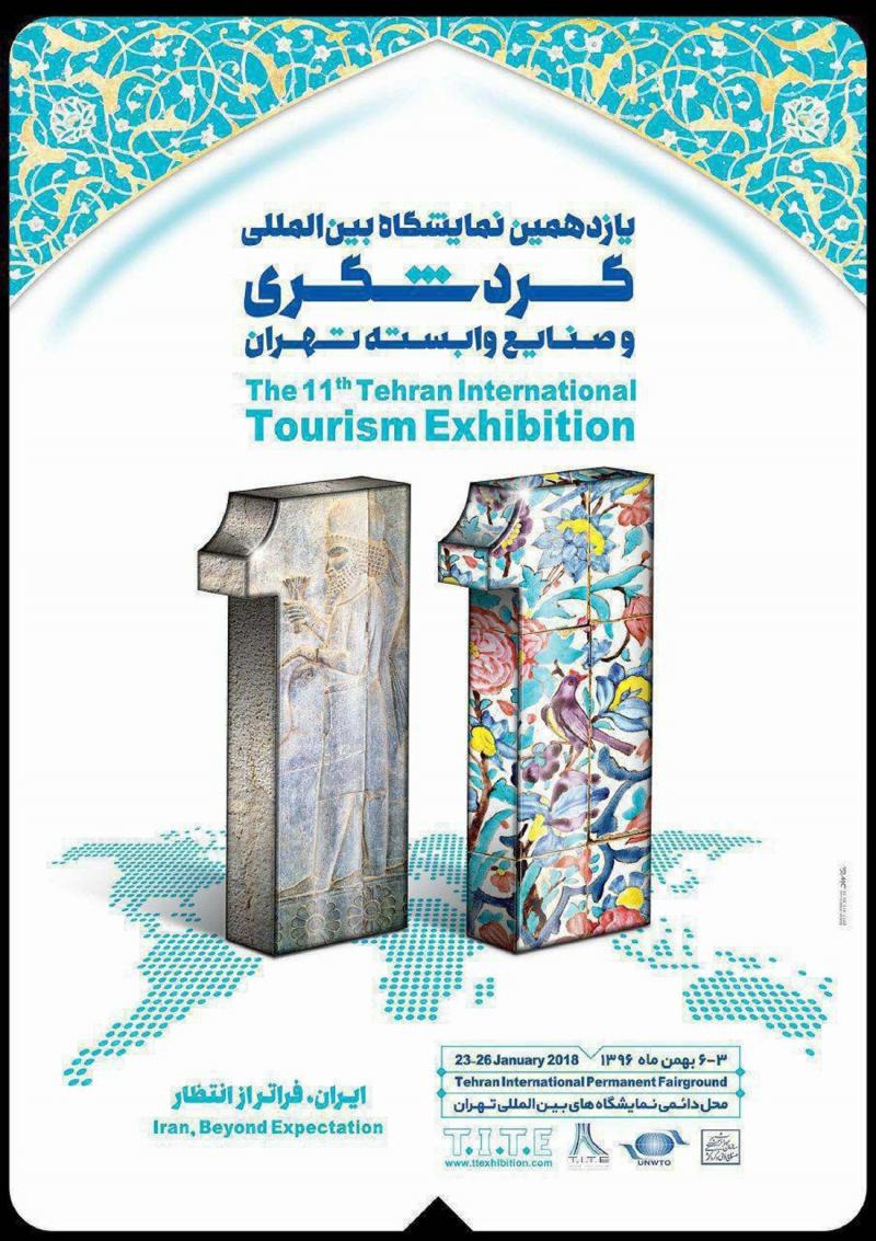 یازدهمین دوره نمایشگاه بینالمللی گردشگری و صنایع وابسته تهران ۹۶