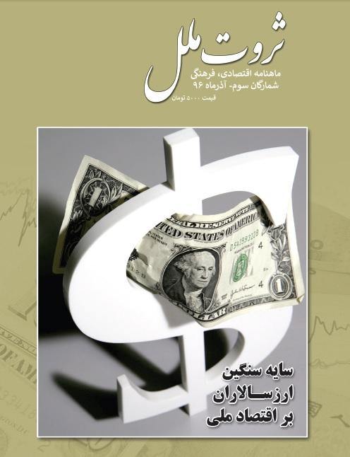 شمارگان سوم ماهنامه ثروت ملل، آذرماه ۹۶