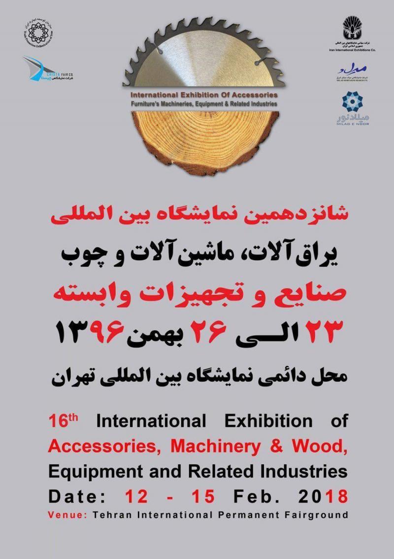 شانزدهمین نمایشگاه بین المللی یراق آلات، ماشین آلات، چوب، تجهیزات و صنایع وابسته