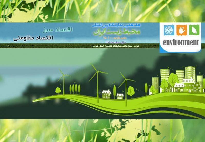 هفدهمین نمایشگاه بین المللی محیط زیست