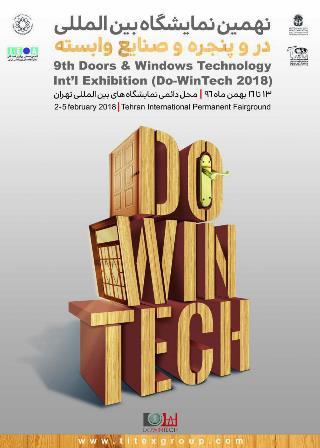 نهمین دوره نمایشگاه بینالمللی در و پنجره و صنایع وابسته تهران
