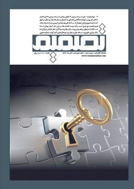 شماره ۱۹ مجله تصمیم