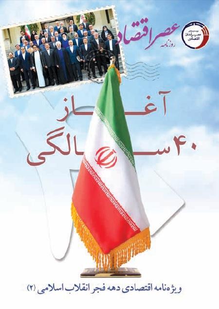 ویژه نامه اقتصادی دهه فجر انقلاب اسلامی (۲)