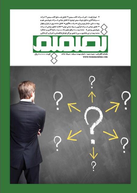 شماره ۲۱ مجله تصمیم