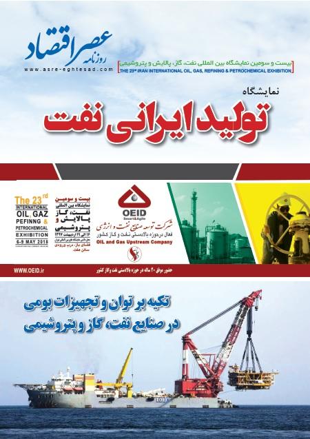 ویژهنامه به مناسبت بیستوسومین نمایشگاه بینالمللی نفت، گاز، پالایش و پتروشیمی