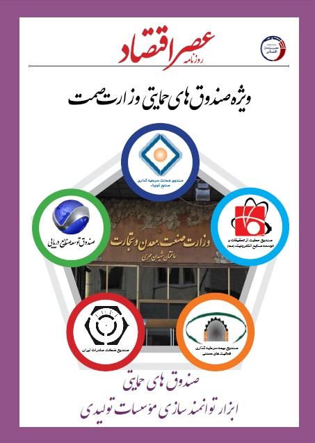 ویژهنامه صندوقهای حمایتی وزارت صمت