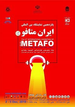 پانزدهمین نمایشگاه ایران – متافو