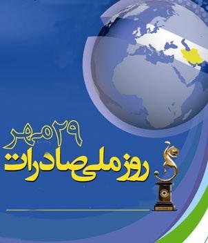 روز ملی صادرات ۹۷