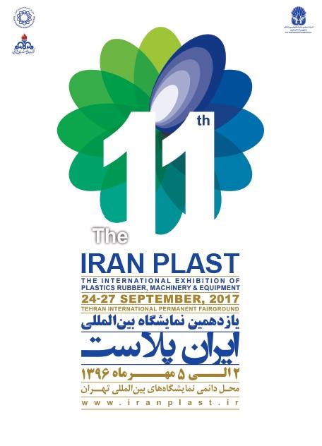 نمایشگاه بین المللی ایران پلاست تهران ۹۷ دوازدهمین دوره