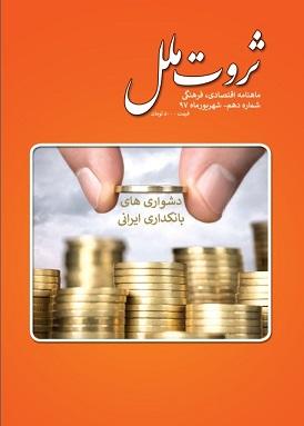 شمارگان دهم ماهنامه ثروت ملل منتشر شد